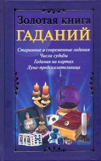 Книга Золотая книга Гаданий