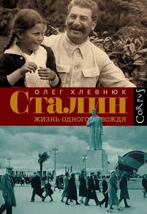 Книга Сталин, Жизнь Одного Вождя