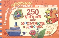 Книга 250 Узоров для Мальчиков и Девочек