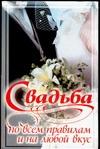 Свадьба по Всем правилам и на любой Вкус