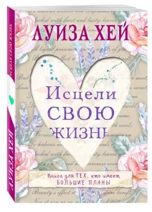 Книга Исцели Свою Жизнь