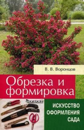 Книга Обрезка и Формировка