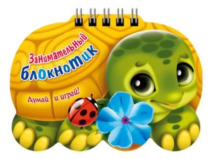 Книжка Hatber Занимательный Блокнотик Черепаха 16Кц6Гр_14430
