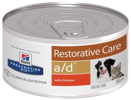 Консервы для собак Hill's Prescription Diet Restorative Care a/d, курица, 156г