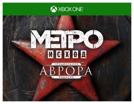 Игра Метро: Исход Специальное издание Аврора для Xbox One