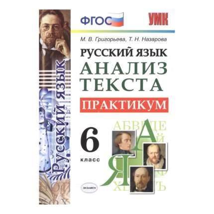 Русский Язык, практикум, 6 кл, Фгос