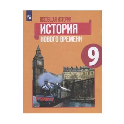 Юдовская, Всеобщая История, История Нового Времени, 9 класс Учебник