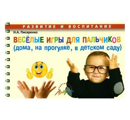 Писаренко. Веселые Игры для пальчиков (Дома, на прогулке, В Детском Саду)
