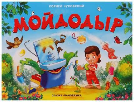 Сказка-Панорамка Мойдодыр. Чуковский к. и Malamalama