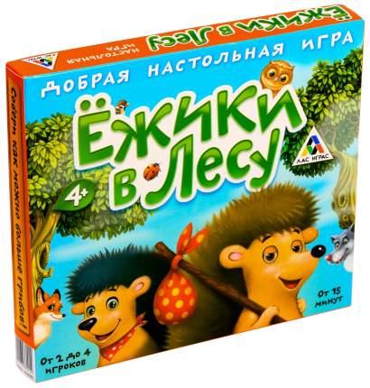 Настольная добрая игра «Ёжики в лесу» ЛАС ИГРАС