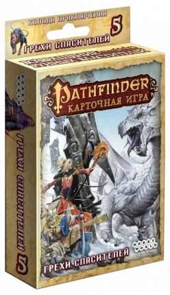 Настольная игра Hobby World Pathfinder. Грехи спасителей (дополнение 5)