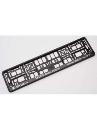 Пластиковая рамка под номер Skoda Number Plate Holder
