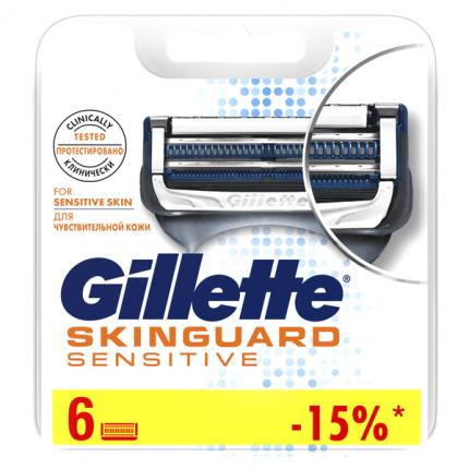 Сменные кассеты для бритья GILLETTE SKINGUARD Sensitive 6шт