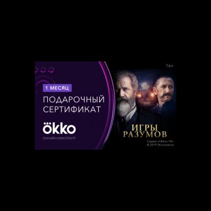 """Подарочный сертификат Okko """"Оптимум"""" - 1 месяц"""