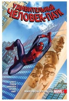 Комикс Слотт Д. «Удивительный Человек-Паук. Мировой уровень» Том 8
