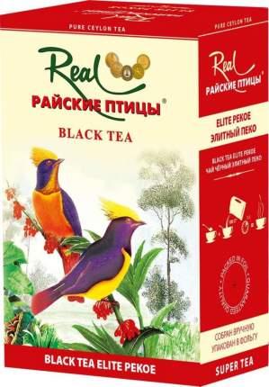 Чай Real Райские Птицы Elite Pekoe черный листовой 250 г
