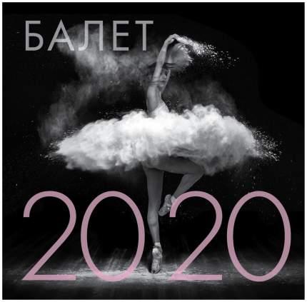 """Календарь настенный на 2020 год """"Балет"""", 30 х 30 см"""