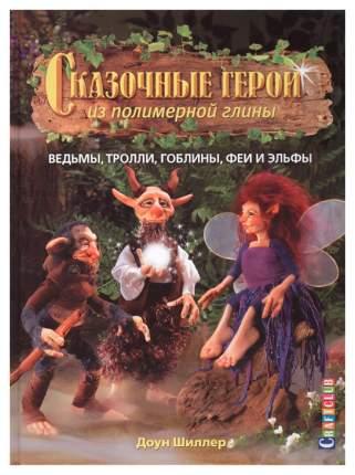 Сказочные герои из полимерной глины: Ведьмы, тролли, гоблины, феи и эльфы