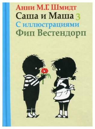 Книга Захаров. Саша и Маша 3