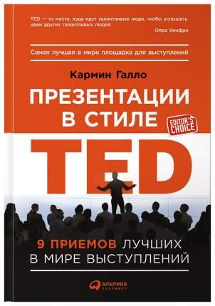 Презентации в стиле TED