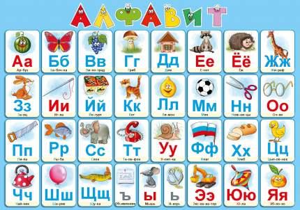 Алфавит русский.Настольное детское издание(Учимся писать буквы) с комплектом маркеров.