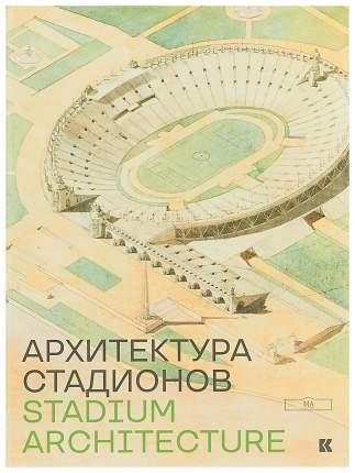 Книга Кучково поле «Архитектура стадиона»