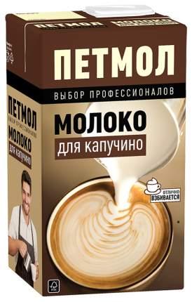 Молоко питьевое ультрапастеризованное Петмол для капучино 3.2% 950 мл