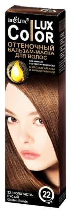 Белита Оттеночный бальзам-маска для волос тон 22 Золотисто-русый 100 мл