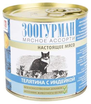Консервы для кошек ЗООГУРМАН Мясное ассорти, телятина, 15шт, 250г