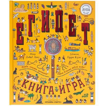Египет. книга-Игра С лупой