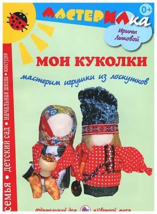 Книга Цветной Мир лыкова Ирина Мои куколк и Мастерим Игрушки из лоскутков