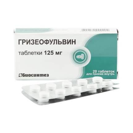 Гризеофульвин таблетки 125 мг 20 шт.