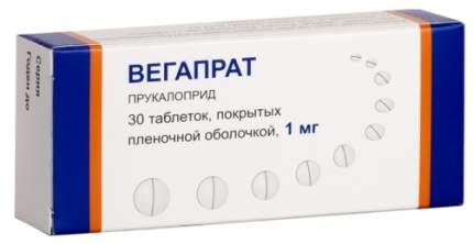 Вегапрат таблетки 1 мг 30 шт.