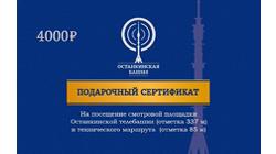 """Подарочный сертификат """"Останкинская телебашня, Башня изнутри"""" 4000"""
