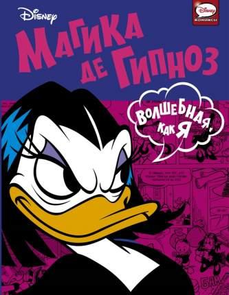 Комикс Магика де Гипноз, Волшебная, как я