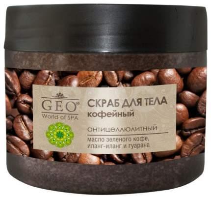 Скраб для тела GEO Кофейный Антицеллюлитный 300 мл