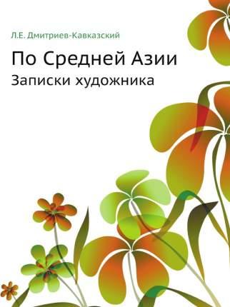 Книга По Средней Азии, Записки художника
