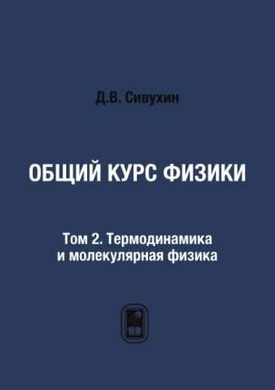 Общий курс Физики, том 2, термодинамика и Молекулярная Физика