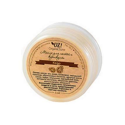 Масло для ногтей OZ! OrganicZone Кедр 5 мл