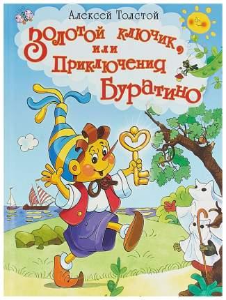Золотой ключик, Или приключения Буратино