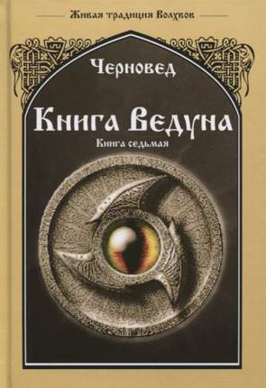 Книга Ведуна. Волховникъ 1