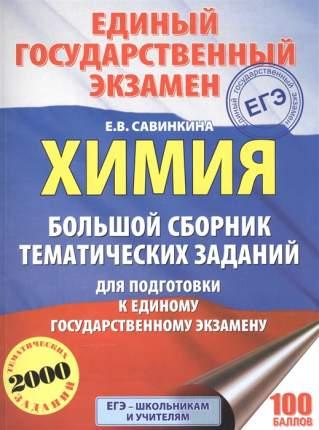 Егэ, Химия, Большой Сборник тематических Заданий по Химии для подготовки к Егэ