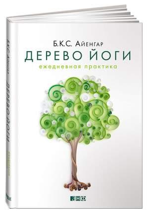 Книга Дерево йоги