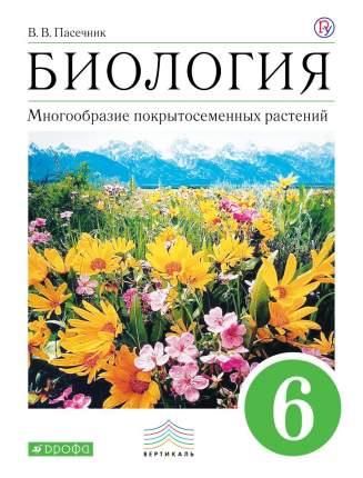 Пасечник, Биология, 6 кл, Многообразие покрытосеменных Растений, Учебник, Вертикаль (Фгос