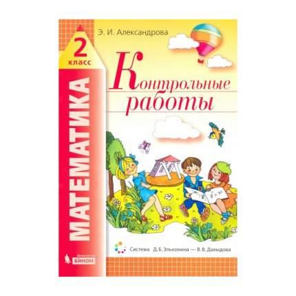 Александрова, Математика, контрольные Работы, 2 кл