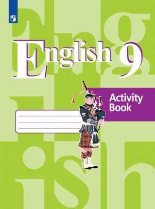 Кузовлев, Английский Язык, Рабочая тетрадь, 9 класс