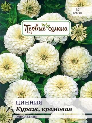 Семена цветов Первые семена Цинния Кураж, кремовая, 0,3 г