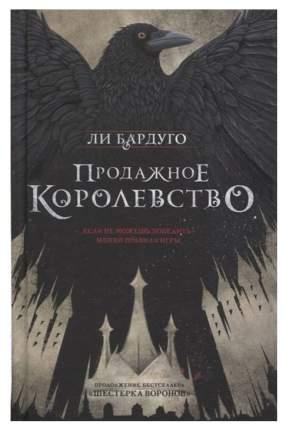 Книга Продажное королевство