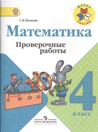 Волкова. Математика. проверочные Работы. 4 класс Шкр