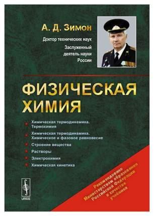 Физическая Химия: Учебник, Издание 4-е